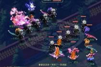 梦幻西游X9联赛战报 天元之间的超强对决