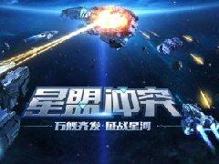 星盟冲突中国版评测:星际迷值得一玩的好游戏
