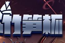 社区赛事 风暴英雄竹笋杯4月26日开启