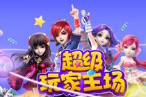 2017年玩家交流盛典杭州站报名开启