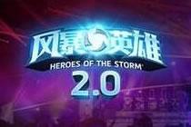 风暴英雄2.0什么时候更新 更新时间全公开