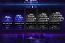 风暴英雄2.0箱子全介绍 货币升级种类多样