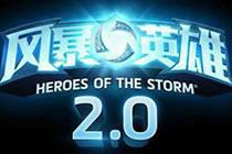 风暴英雄2.0老玩家补偿奖励 补偿方案分析
