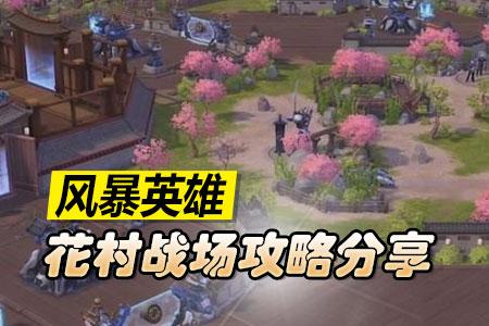 花村战场攻略 机制时间轴分享