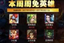 5月5日更新公告 龙骑士重做游戏节奏调整