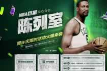 NBA2KOL活动 NBA巨星陈列室活动火爆来袭