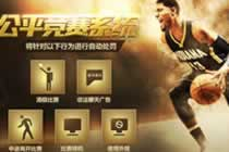公平竞赛系统上线公告 NBA2KOL新系统介绍
