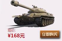 坦克世界特惠商城每周特卖开启 520约惠吧