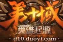 第十域英雄起源视频 高校赛精彩集锦Top5