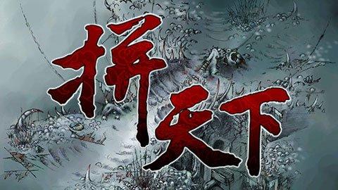 《拼天下》游戏评测:国产武侠网游的典型代表