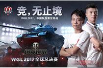 <b>关注坦克世界WGL全球总决赛 为中国队加油</b>
