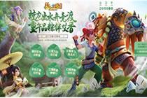 <b>梦幻西游电脑版端午节日活动正式上线启动</b>