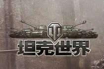 老玩家个人总结 坦克世界1300战力常见错误