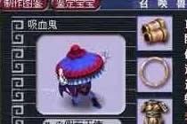 <b>梦幻西游2新手向 炼妖玩法合成攻略全心得</b>