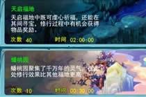 梦幻西游2升级小窍门 修行任务完成小心得