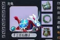 自带神技宠物 梦幻2西游近期个性宝宝展示