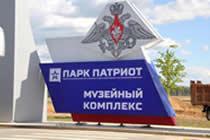 <b>坦克世界游戏摇篮 俄罗斯军事公园坦克欣赏</b>