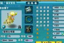 梦幻西游2极限童子 3420攻击一棒打穿屏幕