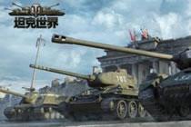 <b>坦克世界新版大作战 经验银币拿到你手软</b>