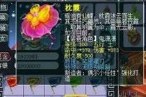梦幻西游2神装盘点 可换一套套海景房啊