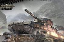 坦克世界6月9日更新维护公告 客户端升级
