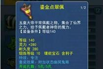 梦幻西游2属性堆法爆灵饰 159魔天宫输出