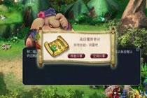梦幻西游2组队领高兽决有BUFF 是天蓬元帅