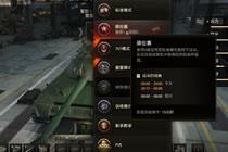 坦克世界冲击国服之巅 排位赛今晚八点开战