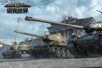 坦克世界新版本日程安排曝光 苏系车BUFF
