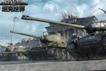 坦克世界英雄榜段位规则介绍 赛季奖励明细