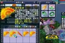 梦幻西游2出蓝字一样跪 5把150级武器鉴定