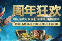 6月16日更新公告 第十域周年庆典正式开启