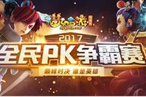 梦幻西游22017全民PK赛 报名通道正式开启
