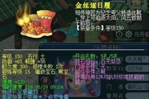 梦幻西游2服战普陀装备曝光 15锻带笑里特技