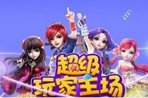 超级玩家主场上海站报名开启 梦幻交流盛典