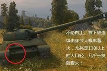 坦克世界正视自身方能成功 113优缺点分析