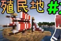 翔麟模拟殖民地16 我的世界改装飞船视频