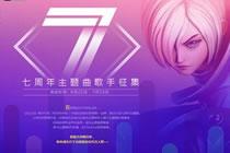 谁是MV主角 龙之谷7周年主题曲歌手招募