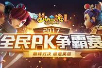 2017年全民PK赛火热报名中 梦幻西游2来战