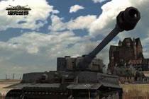坦克世界问答 禁止火炮组队是个巨大的错误