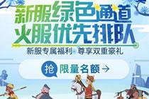 梦幻西游2新服绿色通道 2017年7月开服公告