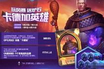 炉石传说风暴英雄5胜 刷卡德加皮肤方法