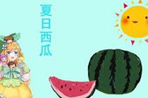 大橙子我的世界速建小游戏 可口的夏日西瓜