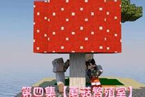 明月庄主暑假海岛生存 我的世界蘑菇繁殖室