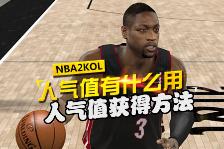 NBA2KOL人气值怎么获得