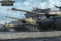 坦克世界9.19.1新版本 巨龙咆哮开服公告