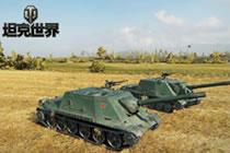 坦克世界重新定义400穿 C系TD今日全面开战
