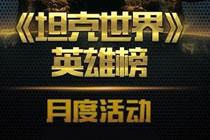 英雄榜福利爆炸 S1赛季专属活动集合