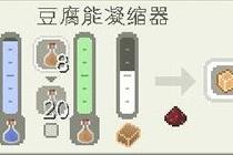 特有道具 我的世界豆腐能凝缩器怎么做