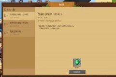 我的世界中国版绿宝石揭秘 登录、在线即可获得